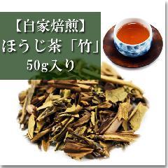 ほうじ茶 自家焙煎 「竹」 100g入り