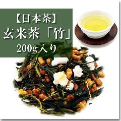 玄米茶 「竹」 200g入り