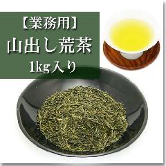 業務用 緑茶  「山出し荒茶」 1kg入り