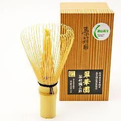 茶筅 茶箱用 数穂 奈良県生駒市高山産