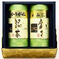 ギフト 手摘み品評会出品煎茶・特上かりがね 2本セット 日本茶 進物