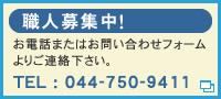 職人募集中!お電話またはお問い合わせフォームよりご連絡下さい。TEL:044-750-9411