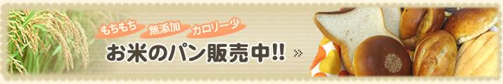 お米のパン 米粉のパン発売中 大阪