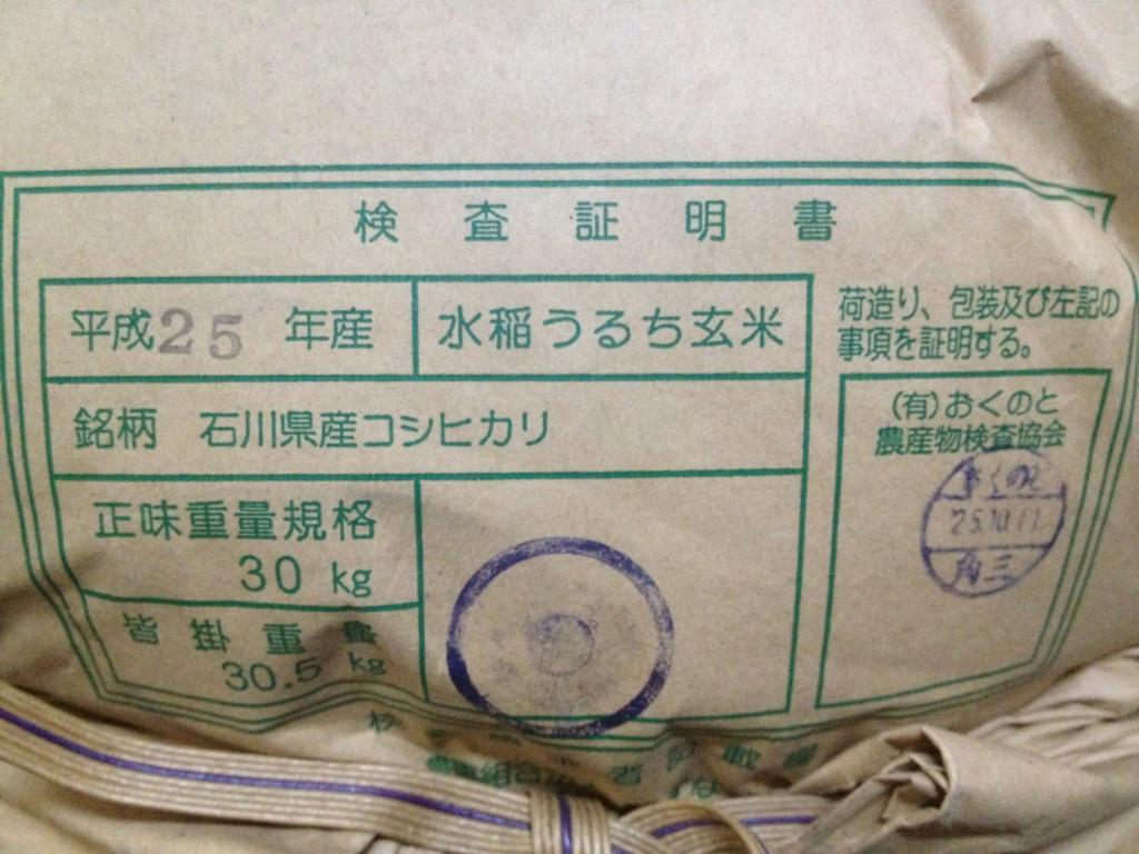 30年産  石川県産こしひかり 玄米5�s