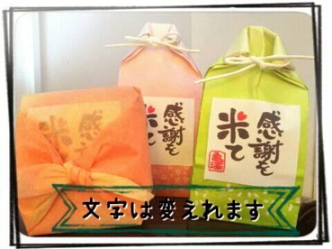 お米ギフト 希少銘柄米2合【紐結び袋タイプ】