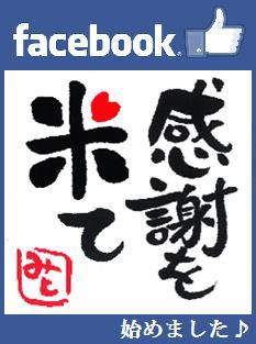 facebook 大阪で選ばれているお米屋さん みと米穀