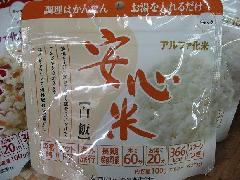 非常食、保存食の安心米 白飯