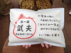 1歳のお祝いに、1升米memory(マイ メモリー)【寿バージョン(大袋のみ)】