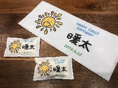 1歳のお祝いに、1升米memory(マイ メモリー)【太陽バージョン(小分けタイプ)】