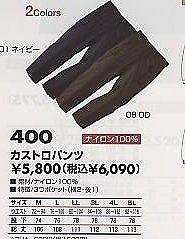 三愛 ナイロンカストロパンツ 400