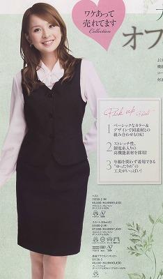 en joie(アンジョア)ベスト 11550-2(黒)