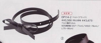 en joie(アンジョア)ベルト OP114-2(黒)