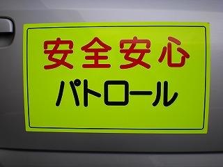 広報車用蛍光マグネットシート(無反射)A-0645Aタイプ