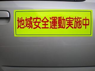 広報車蛍光マグネットシート(無反射)A-0645Bタイプ