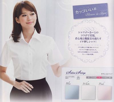 en joie(アンジョア)半袖シャツ 06100