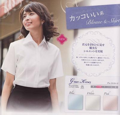 en joie(アンジョア)半袖シャツ 06135