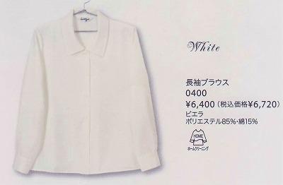 en joie(アンジョア)長袖ブラウス 0400