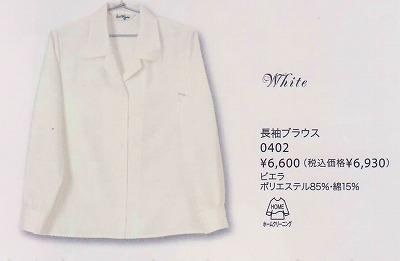 en joie(アンジョア)長袖ブラウス 0402