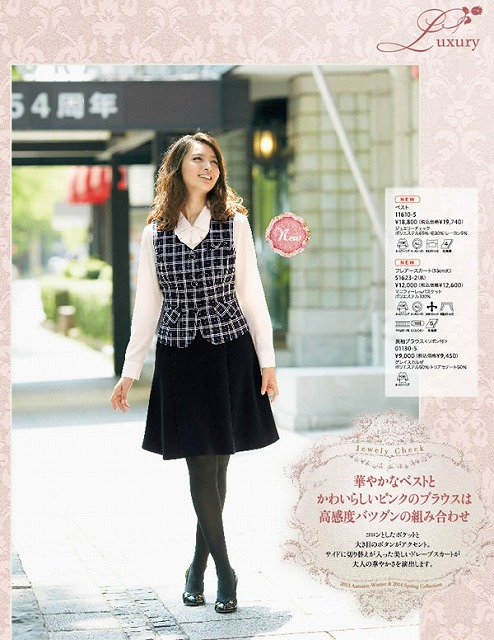 en joie(アンジョア)ベスト 11610-5 送料無料
