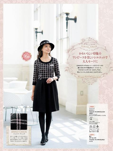 en joie(アンジョア)ワンピース 61610-5 送料無料