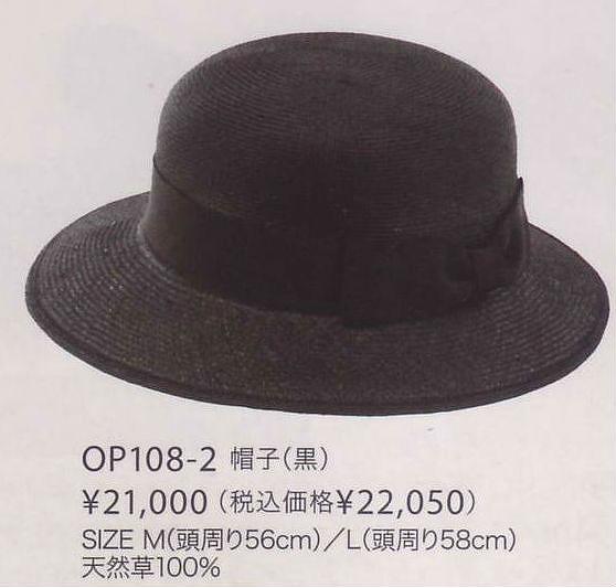 ハット(帽子)OP108-2(黒) 送料無料