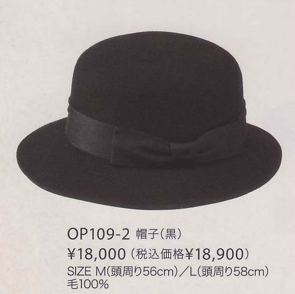 ハット(帽子)OP109-2(黒) 送料無料