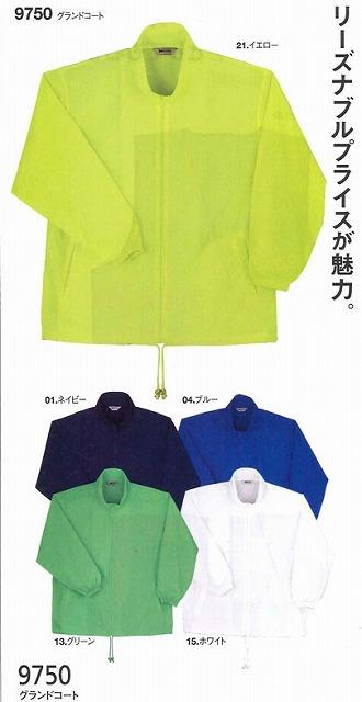 三愛 グランドコート 9750