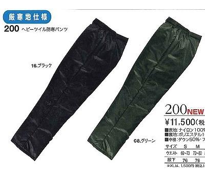 """NEW""""三愛 中綿ダウン仕様防寒パンツ200"""