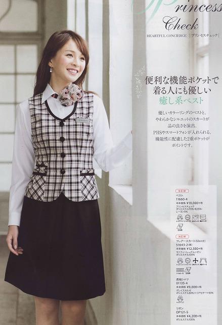 en joie(アンジョア)ベスト 11660-4送料無料
