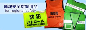 地域安全対策用品