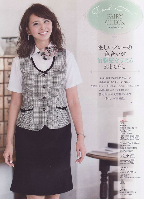 """NEW""en joie(アンジョア)ベスト 16440-8送料無料"