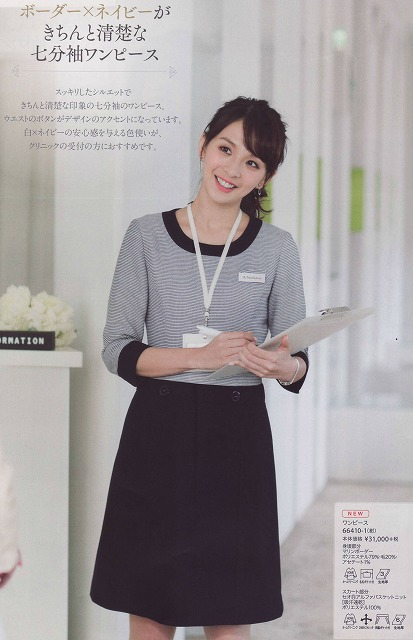 """NEW""en joie(アンジョア) ワンピース 66410-1(紺)送料無料"
