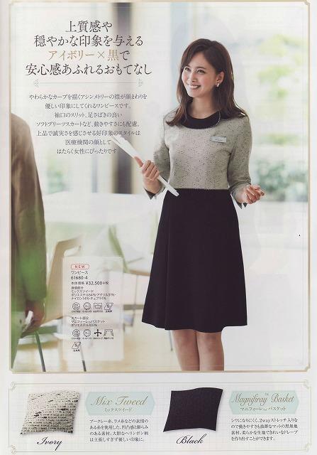 """""""NEW""""en joie(アンジョア) ワンピース 61680-4送料無料"""
