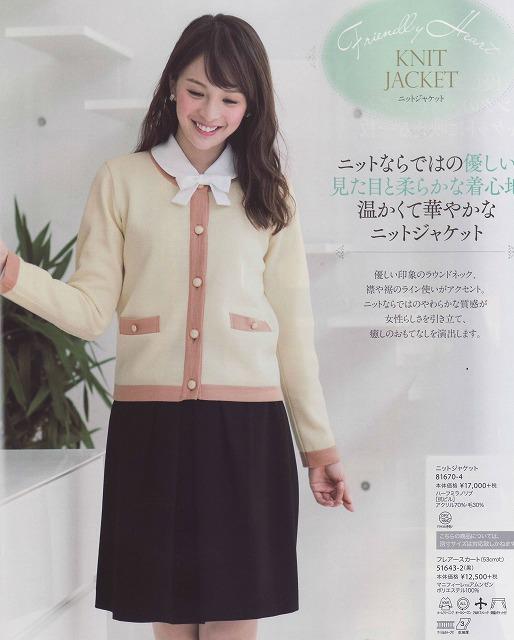 en joie(アンジョア)ニットジャケット 81670-4 送料無料
