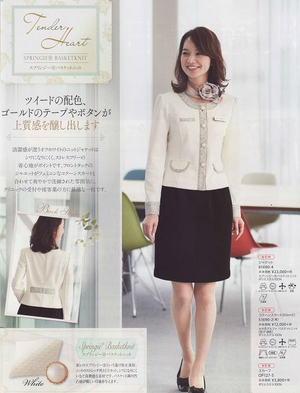 """NEW""en joie(アンジョア) コクーンスカート 51690-2送料無料"