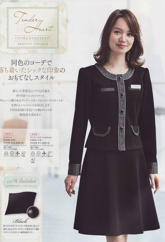 """""""NEW""""en joie(アンジョア) フレアースカート 51693-2送料無料"""