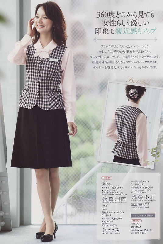 """NEW""en joie(アンジョア)ベスト 11710-5送料無料"