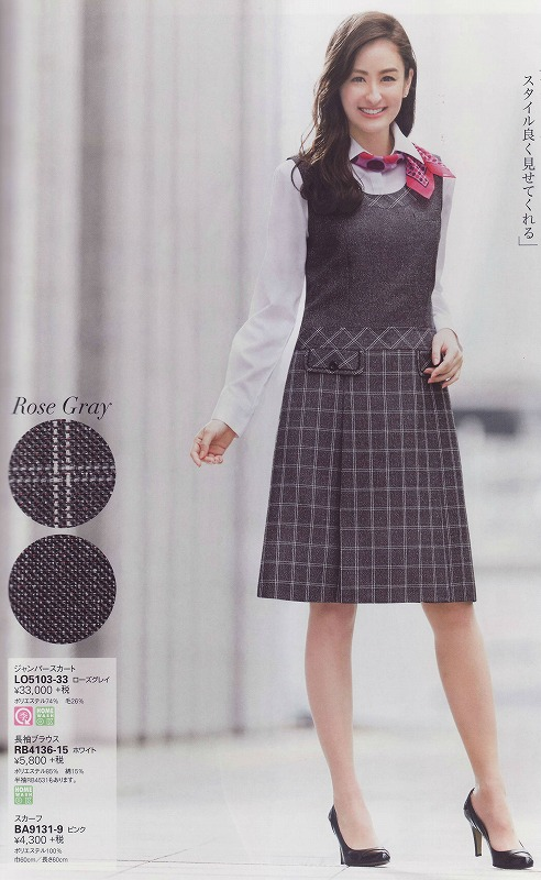 """""""NEW""""ボン(ボンマックス) ジャンパースカート LO5103-33送料無料"""
