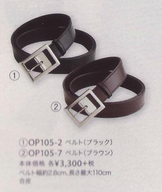 en joie(アンジョア)ベルト OP105