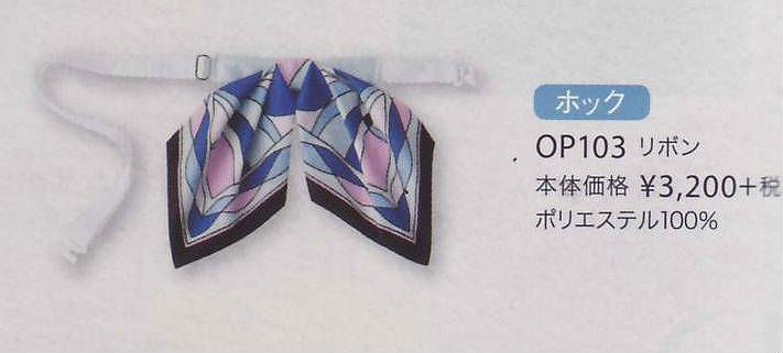 en joie(アンジョア) リボンOP103