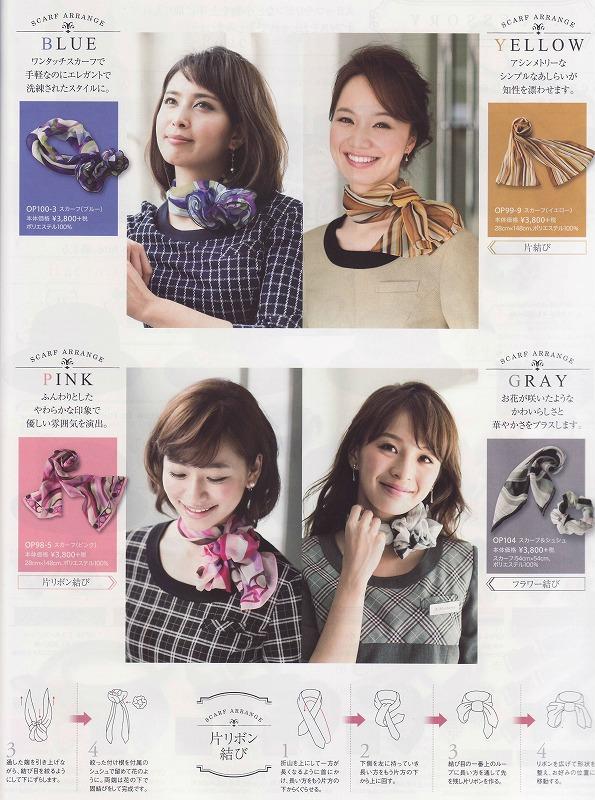 en joie(アンジョア)スカーフ OP98