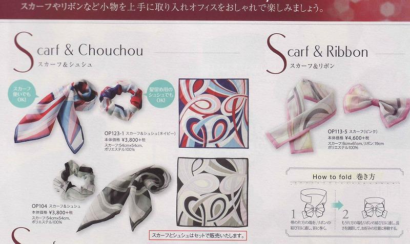 en joie(アンジョア)スカーフ &シュシュOP104