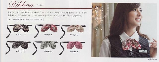 """NEW""en joie(アンジョア) 和柄リボンOP135"