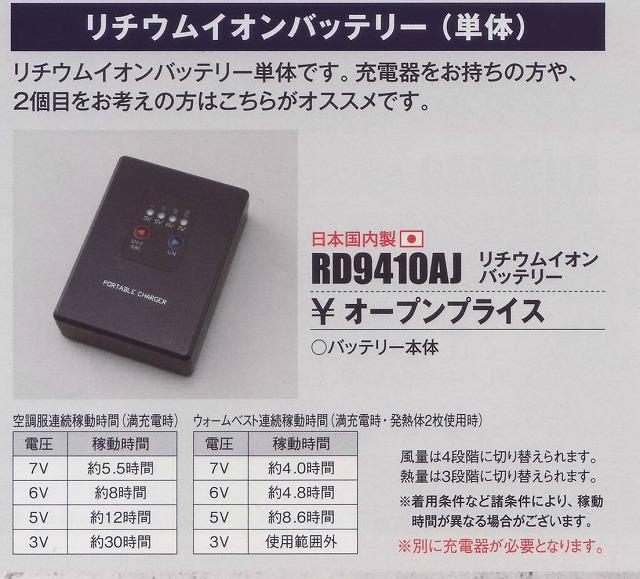 "2016""NEW""空調服 RD9410AJリチウムイオンバッテリー(単体)日本製"