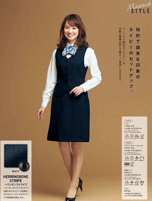 """NEW""en joie(アンジョア)ベスト11760-1(紺)送料無料"