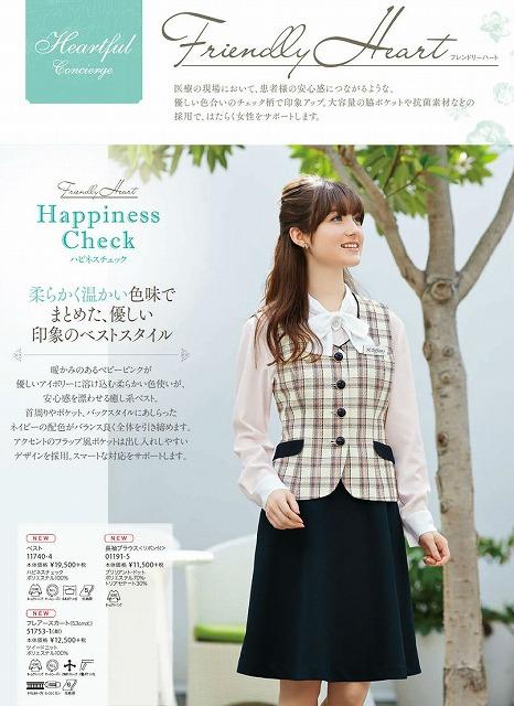en joie(アンジョア)ベスト 11740-4 送料無料