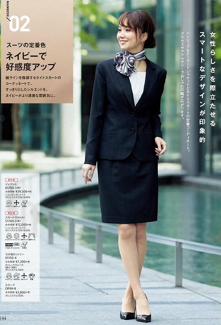"""""""NEW""""en joie(アンジョア)スカート51760-1(紺)"""