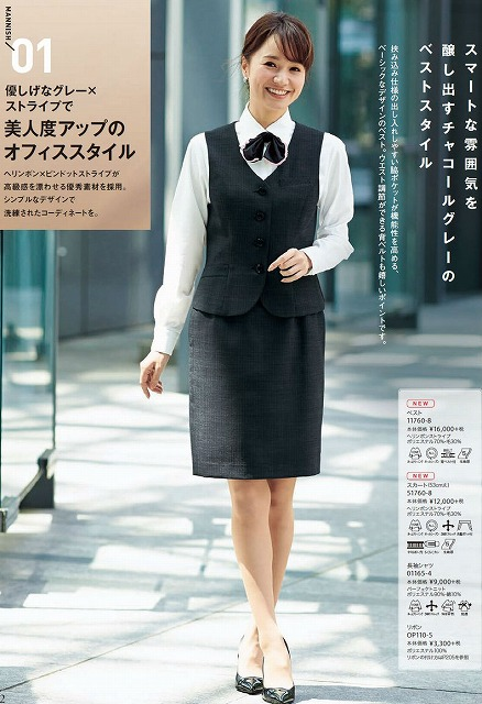 """NEW""en joie(アンジョア)ベスト11760-8送料無料"