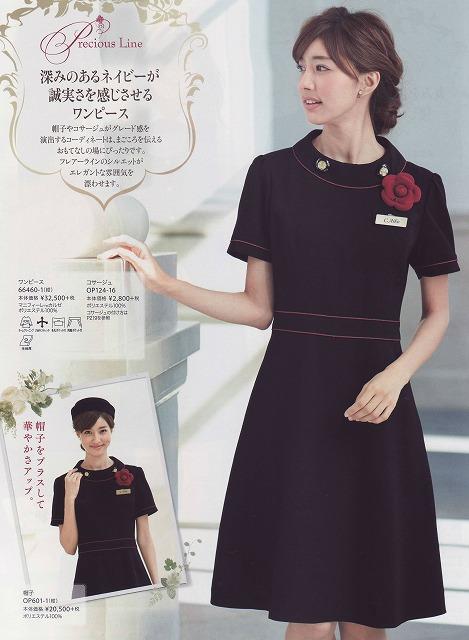 en joie(アンジョア)ワンピース66460-1(紺)送料無料