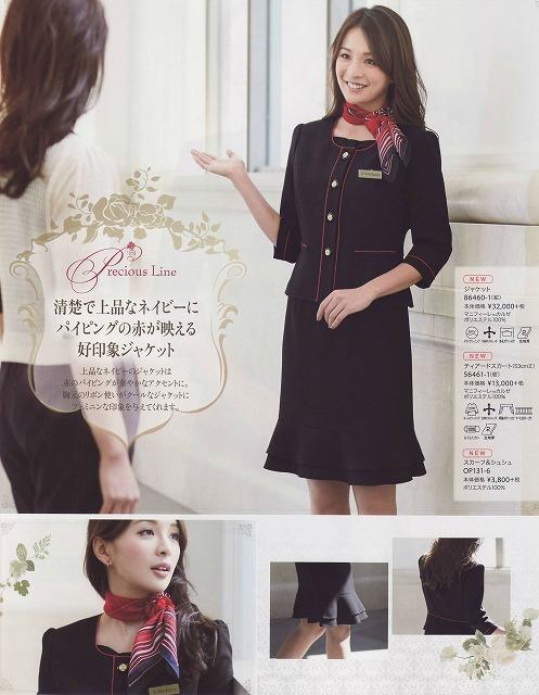 en joie(アンジョア)ティアードスカート56461-1(紺)